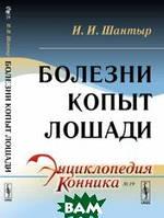 Шантыр И.И. Болезни копыт лошади. Выпуск  19
