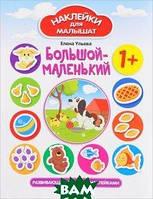 Елена Ульева Большой - маленький. Развивающая книжка с наклейками
