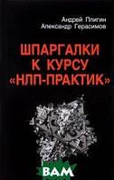 Герасимов Александр, Плигин Андрей Шпаргалки к курсу НЛП - Практик