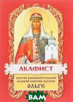 Михаил Молотников Акафист святой равноапостольной великой княгине русской Ольге