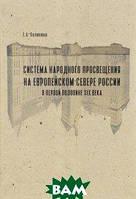 Е. А. Калинина Система народного просвещения на Европейском Севере России в первой половине XIX века