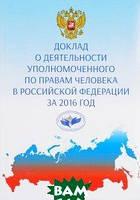 Доклад о деятельности уполномоченного по правам человека в Российской Федерации за 2016 год