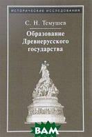 С. Н. Темушев Образование Древнерусского государства