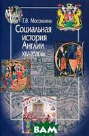 Т. В. Мосолкина Социальная история Англии ХIV-XVII вв.