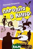 Николай Некрасов Пародия в кино