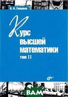 Смирнов Владимир Иванович Курс высшей математики. Том II