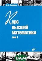 Смирнов Владимир Иванович Курс высшей математики. Том I (24-е изд) мягк.
