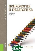 Павелко Н.Н. , Павлов С.О. Психология и педагогика (для бакалавров)