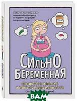 Северинсен Лин Сильнобеременная. Комиксы о плюсах и минусах беременности (и о том, что между ними)