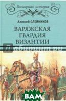 Олейников Алексей Владимирович Варяжская гвардия Византии
