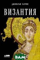 Харрис Д. Византия. История исчезнувшей империи