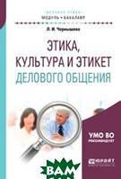 Чернышова Л.И. Этика, культура и этикет делового общения. Учебное пособие для академического бакалавриата