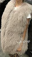 Жилет из меха ламы 70 см беж