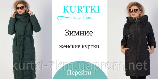 Зимние женские куртки в Одессе на 7 км.