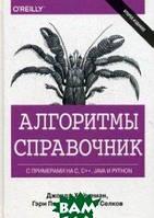 Джордж Хайнеман, Гэри Поллис, Стэнли Селков Алгоритмы. Справочник с примерами на C, C++, Java и Python. Руководство