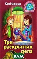 Юрий Ситников Три раскрытых дела