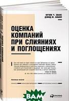 Фрэнк Ч. Эванс, Дэвид М. Бишоп Оценка компаний при слияниях и поглощениях. Создание стоимости в частных компаниях
