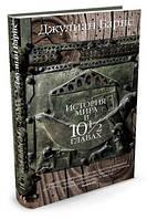 История мира в 10½ главах. Джулиан Патрик Барнс