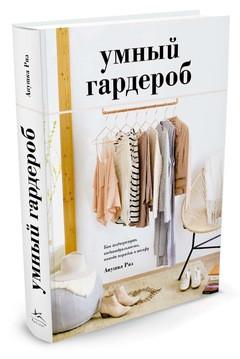 Умный гардероб. Как подчеркнуть индивидуальность, наведя порядок в шкафу. Анушка Риз.