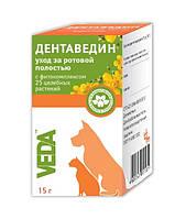 Дентаведин гель (Dentavedin) - Стоматологический гель для собак и кошек