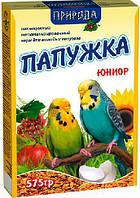 Корм для волнистых попугаев Папужка Юниор 575 гр Природа
