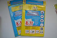 Обложки для учебников 8-11 кл, универсальные, 10 шт