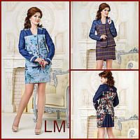 42-52 размеры, Деловой женский костюм Дублин пиджак с юбкой батал синий голубой с цветами