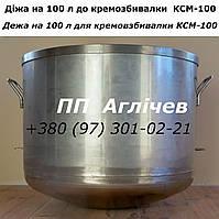 Дежа 100 л на КСМ-100, дежа на кремовзбивалку 100 л