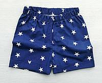 """Шорты """"Белые звезды на синем"""" р. 98 - 104"""