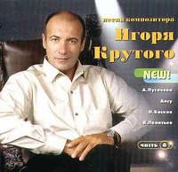 CD диск. Игорь Крутой - Часть 6