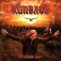 CD диск. Кипелов - Москва 2005