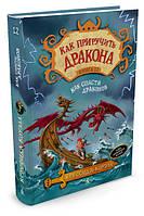 Как приручить дракона. Кн.12. Как спасти драконов. Крессида Коуэлл.