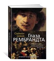 Глаза Рембрандта. Саймон Шама.
