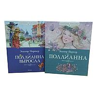 Поллианна. Поллианна выросла (комплект из 2 книг)Элинор Портер.