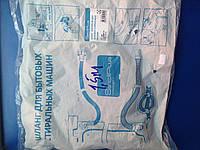 Шланг заливной универсальный 1,5м