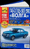 ГАЗ 31105 (501/590) Цветной справочник по обслуживанию и ремонту с двигателями 2,4 Крайслер