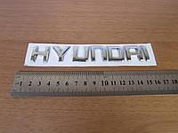 "Надпись ""Hyundai"" (раздельные буквы)"