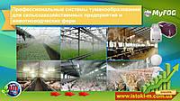 Системы туманообразования для животноводческих ферм: коровники, свинарники, конефермы.