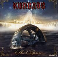 CD диск. Кипелов - Реки времен