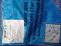 Шланг заливной универсальный 5м