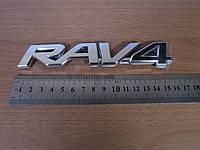"""Надпись """"RAV 4"""" (163x32)"""