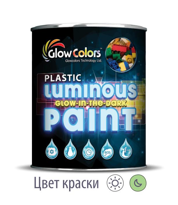 Краска для пластика светящаяся GlowColors Classic Green 1л.