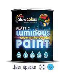 Краска для пластика светящаяся GlowColors Classic Blue 1л.