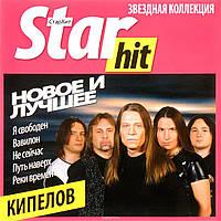 CD диск. Кипелов - Новое и лучшее