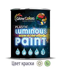 Краска для пластика светящаяся GlowColors Yellow Green 1л.