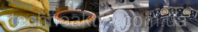Изделия шасси ITR совместимы с машинами, выпускаемыми многочисленными производителями, включая Caterpillar® и Komatsu®, Hitachi®, Liebherr®, Hyundai®, Volvo®, Doosan®, CNH®, JCB®, Kobelco® и Sumitomo®.