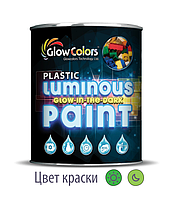 Краска для пластика светящаяся GlowColors Green 1л.