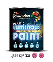 Краска для пластика светящаяся GlowColors Pink 1л.