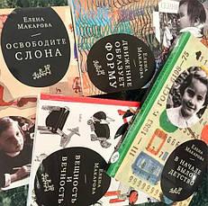 Друзья!! Наконец-то вышел новый тираж книг Елены Макаровой