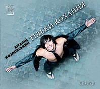 CD диск. Виталий Козловский - Тільки кохання CD+DVD